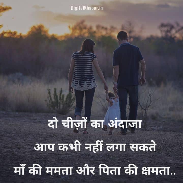 mata pita whatsapp status hindi