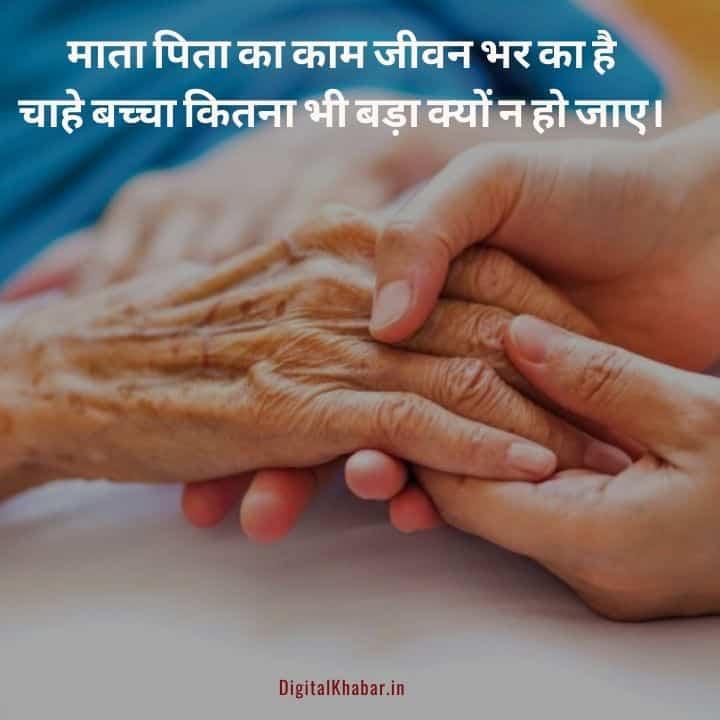 mom dad status in hindi