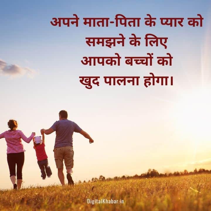 Mummy Papa Status in Hindi