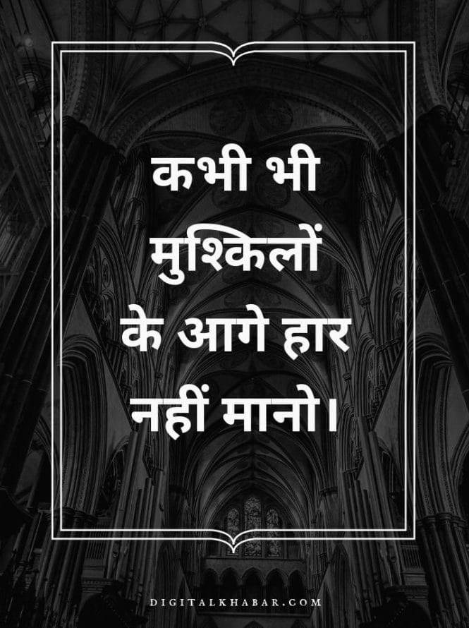2 line inspirational quotes in hindi
