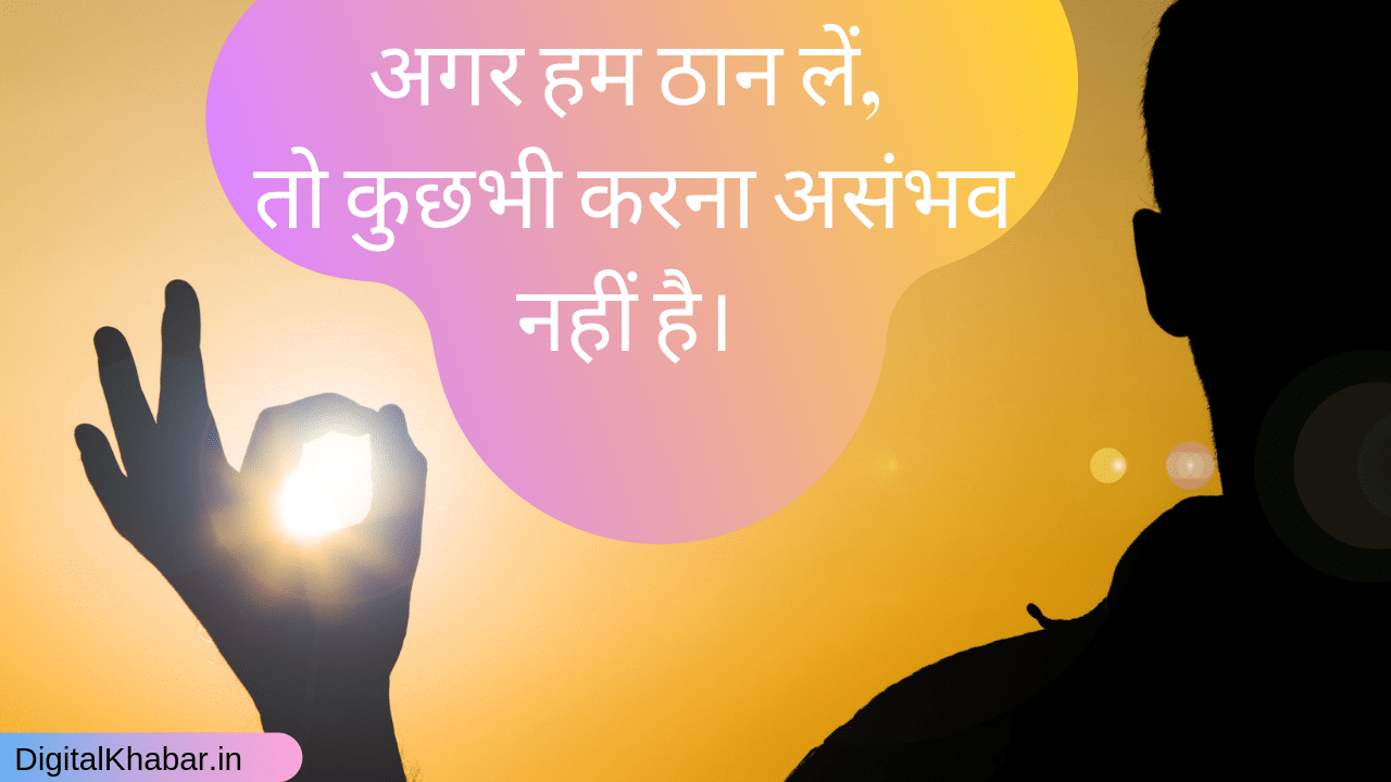 motivational quotes in hindi download