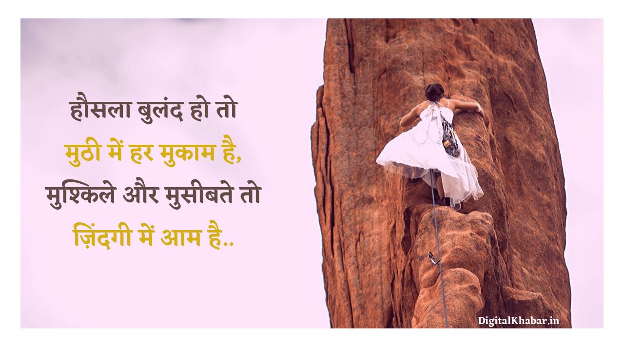 Motivational-Shayari-in-Hindi-11