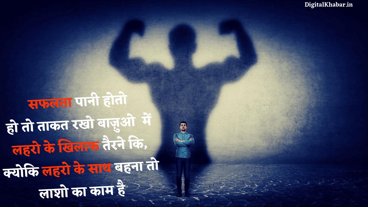 Motivational-Shayari-in-Hindi-12