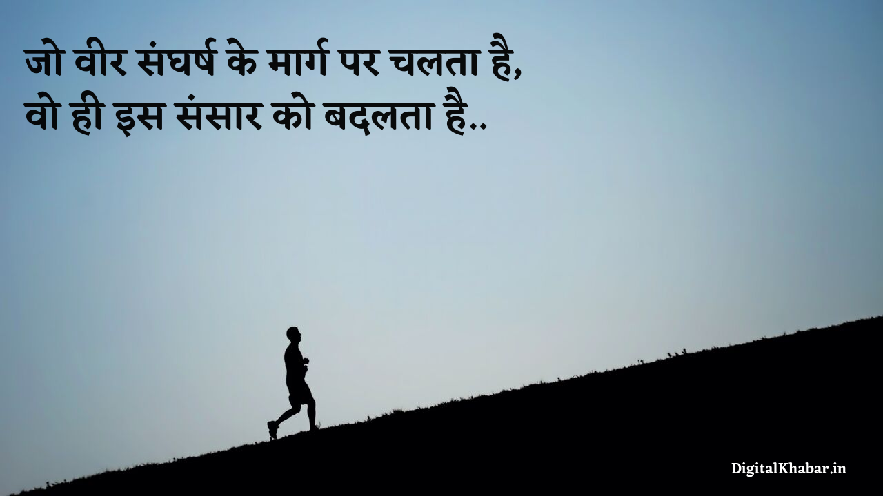 Motivational_Shayari_in_hindi _img_1300