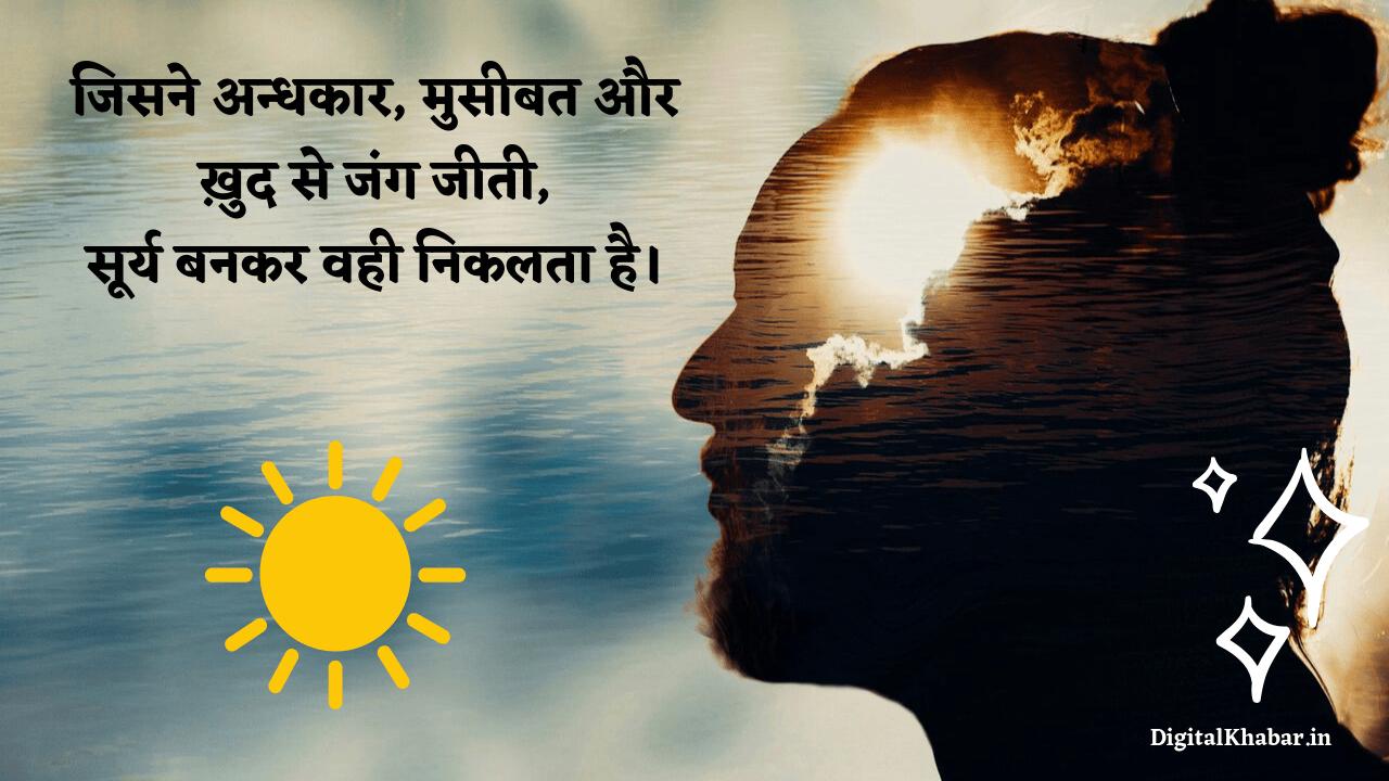 Motivational_Shayari_in Hindi_img_14