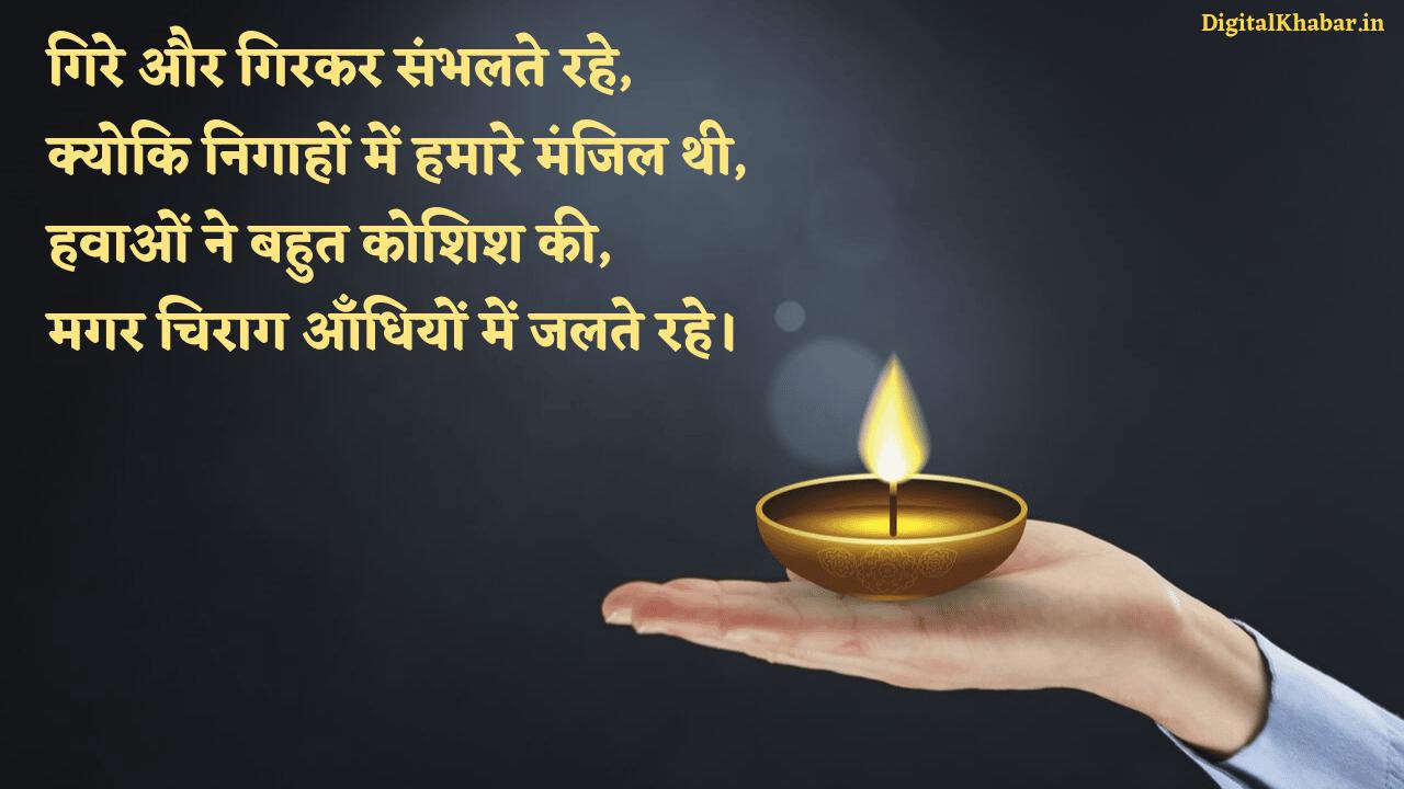 20-Motivational-Shayari-in-Hindi