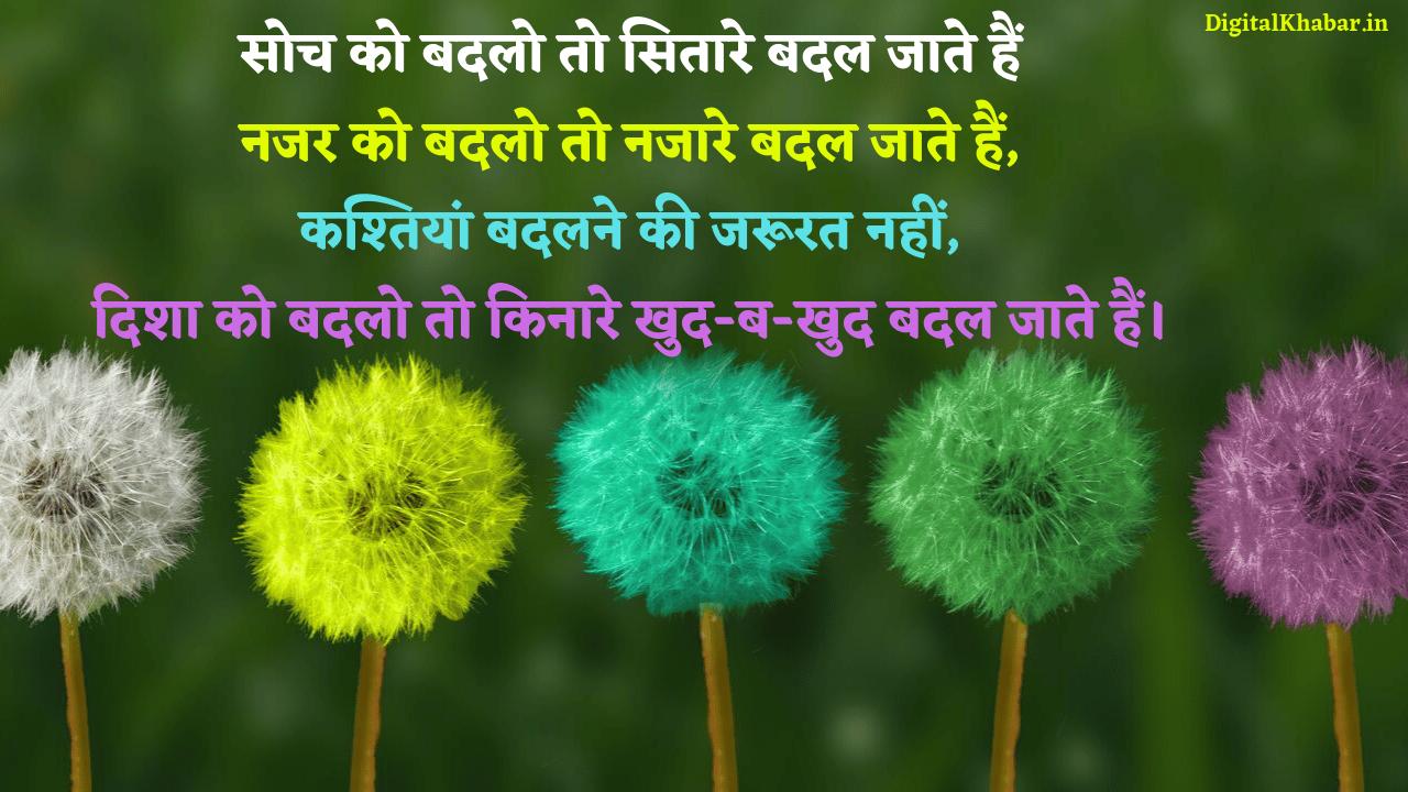 Motivational-Shayari-in-Hindi-22