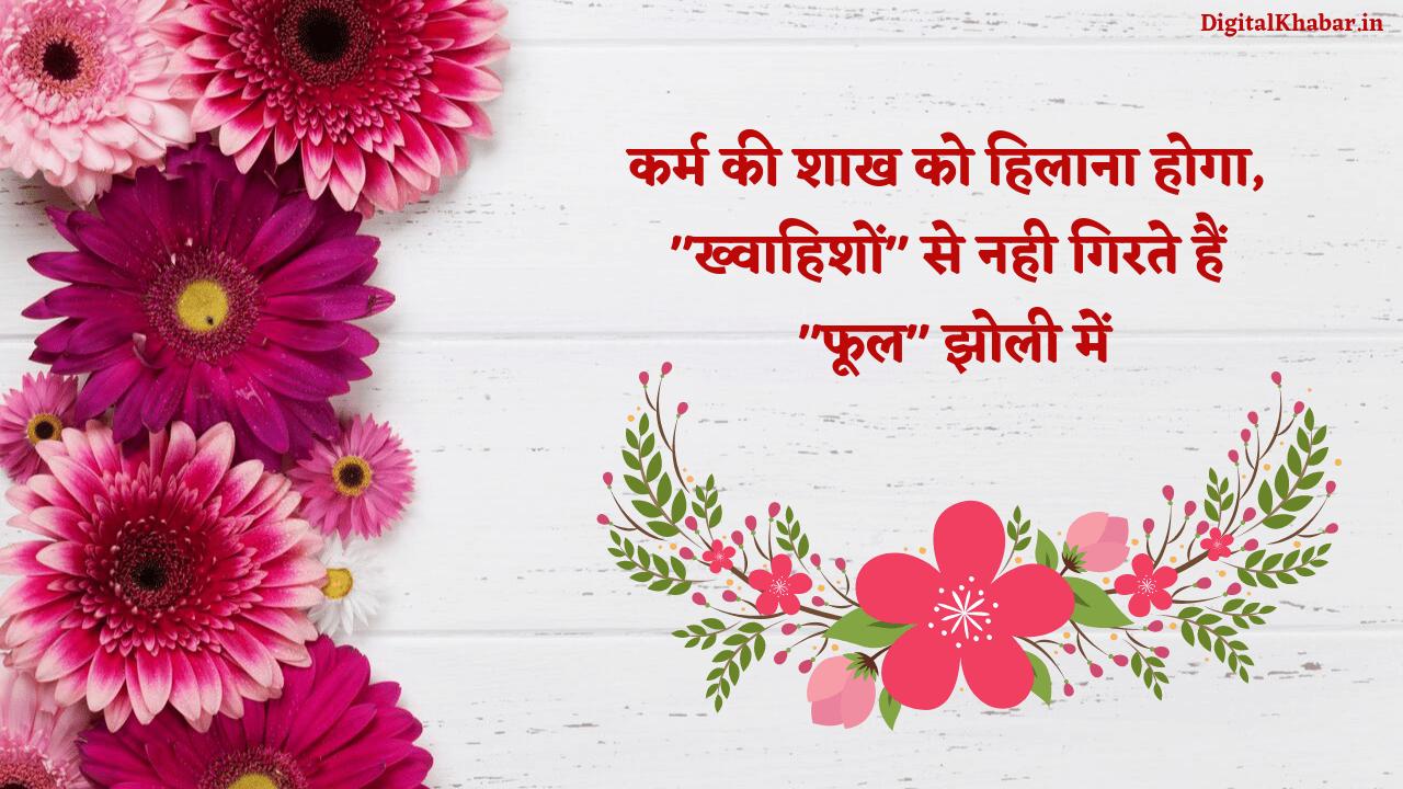 →Motivational-Shayari-in-Hindi-23