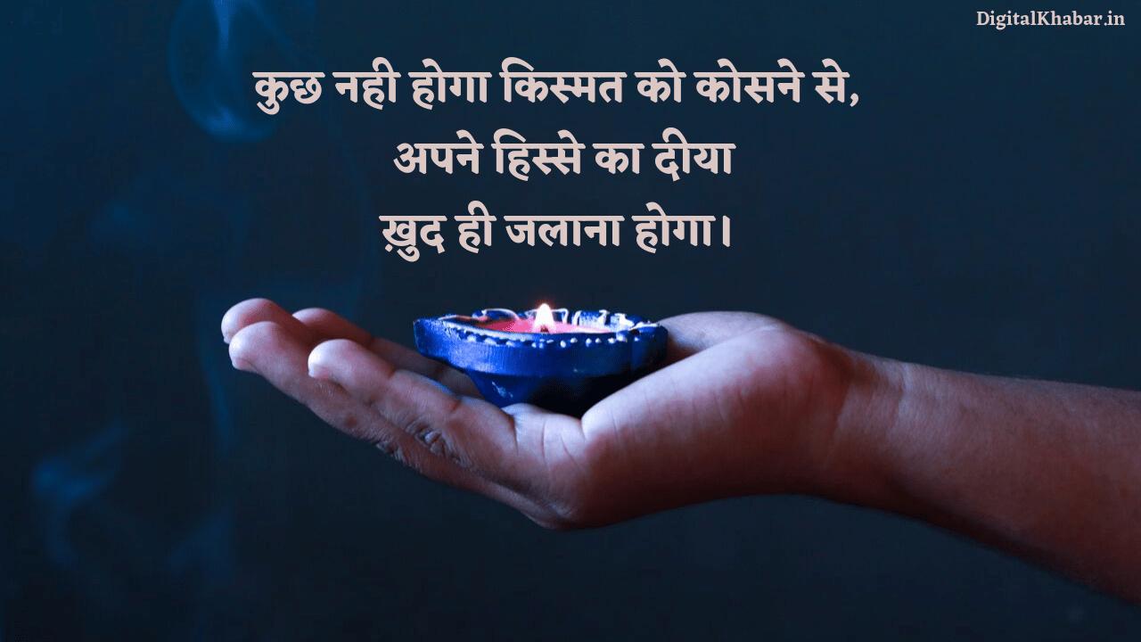 →Motivational-Shayari-in-Hindi-24