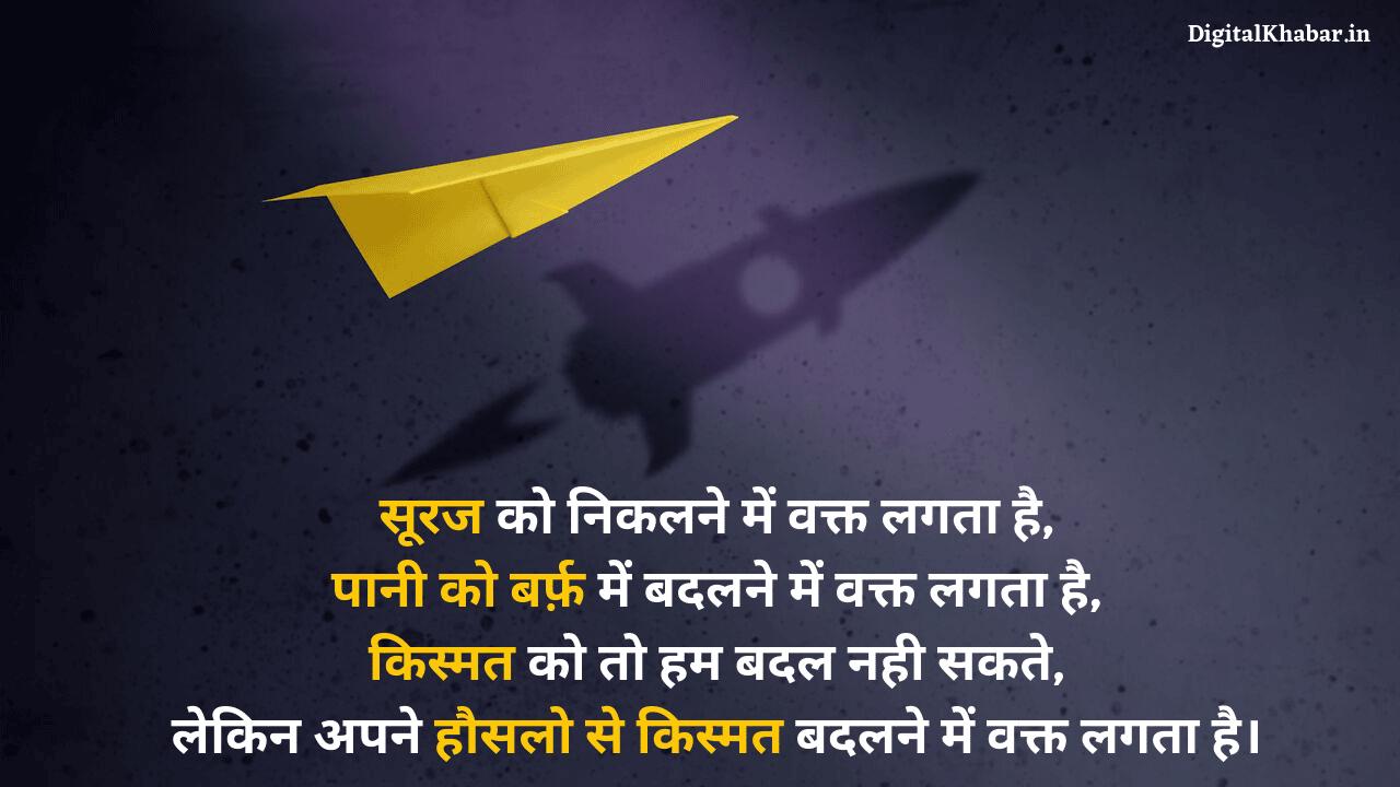 Motivational-Shayari-in-Hindi-29