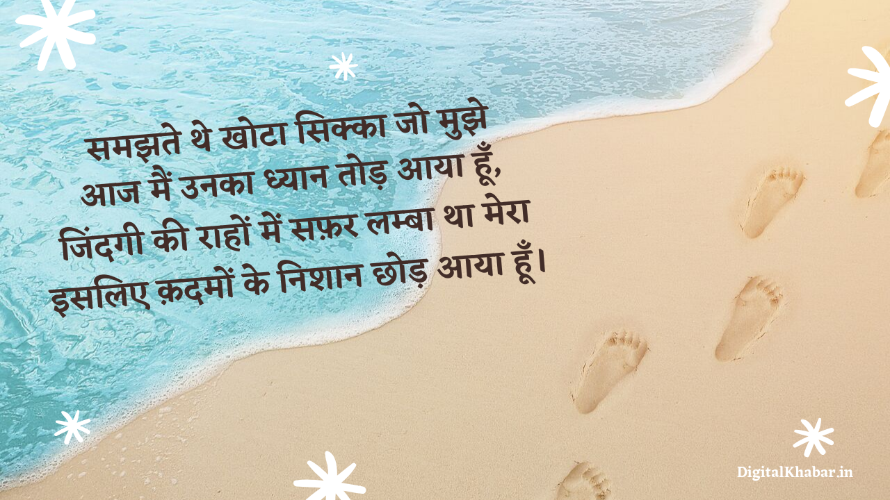 ◊Motivational-Shayari-in-Hindi-6