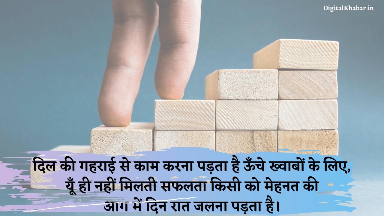 ◊Motivational-Shayari-in-Hindi-7