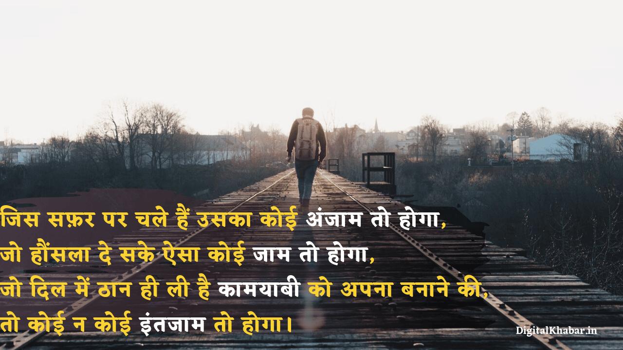 Motivational-Shayari-in-Hindi-8