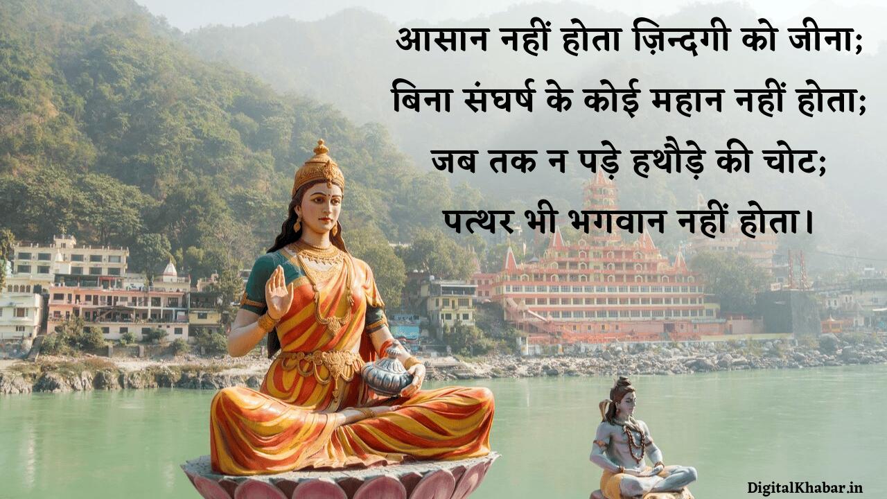 motivational_Shayari_in_Hindi_img_4