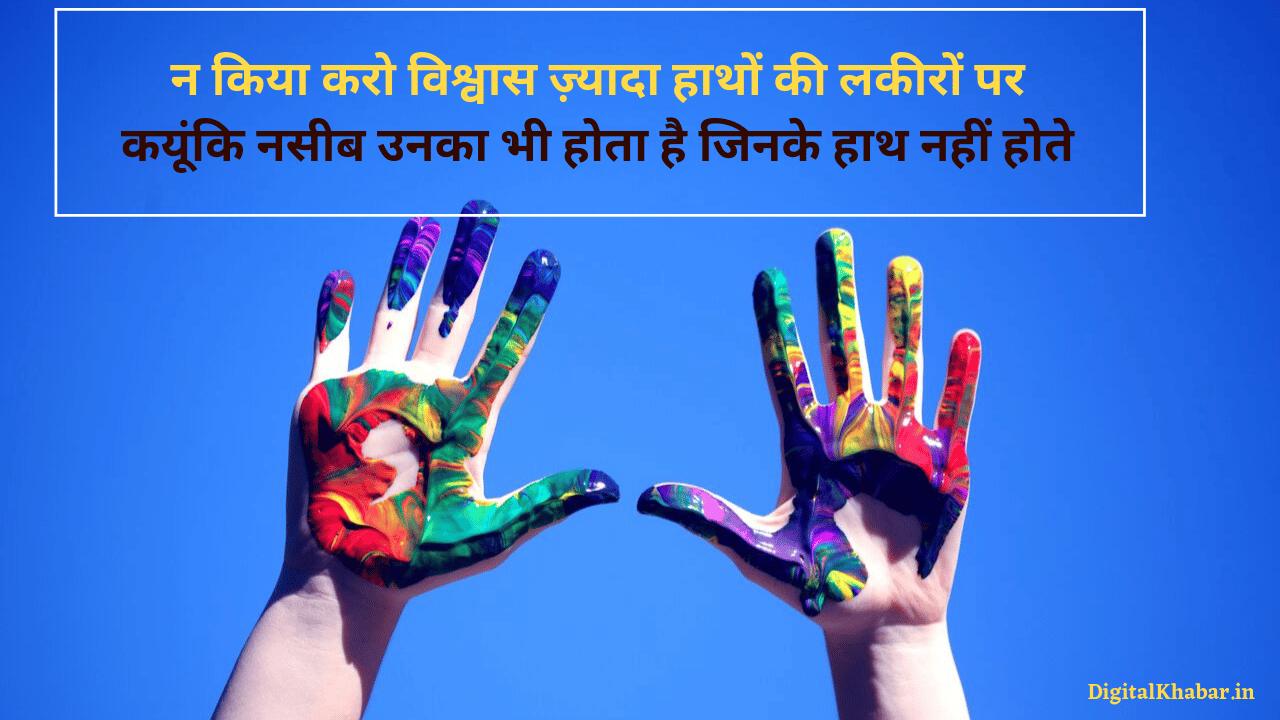 Motivational_Shayari_in_Hindi_img_3