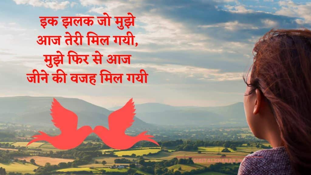 new shayari of love in hindi