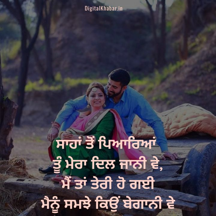 Romantic Love Status in Punjabi