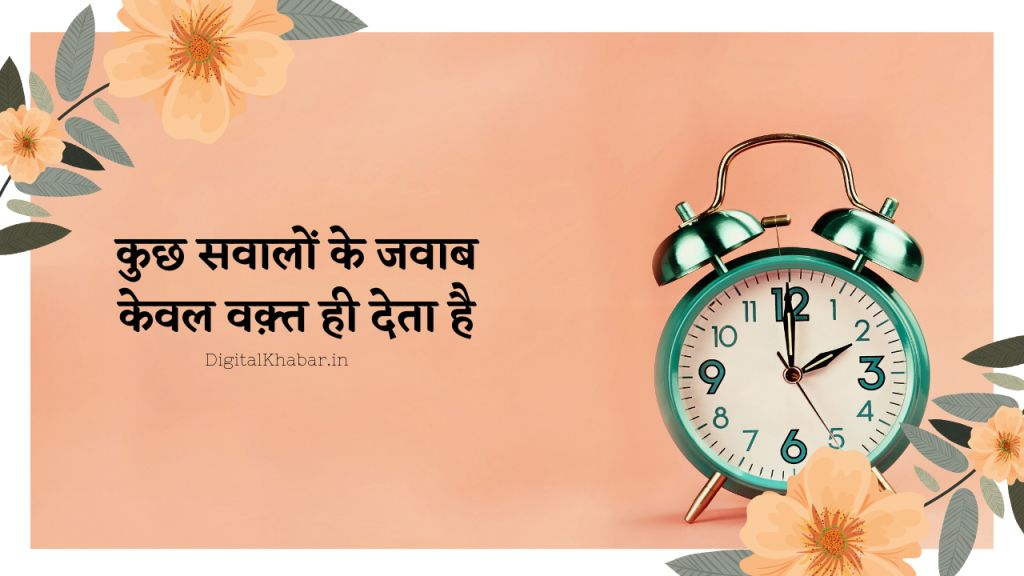 quotes-in-hindi-about-life-2