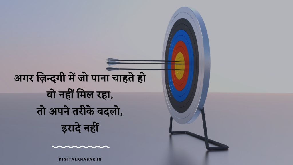 quotes-in-hindi-about-life-4
