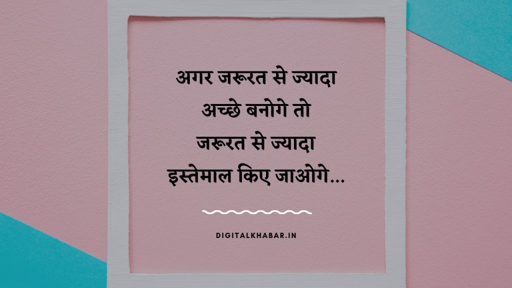 quotes-in-hindi-about-life-7