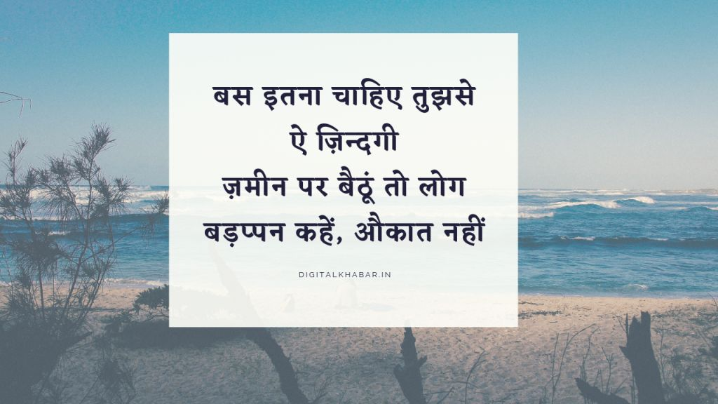 quotes-in-hindi-about-life-21