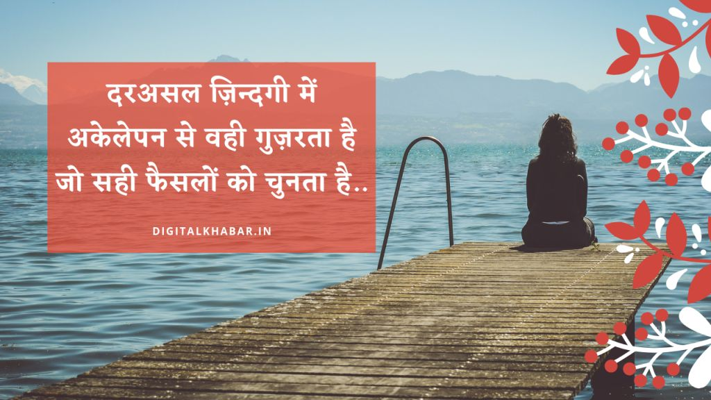 quotes-in-hindi-about-life-23