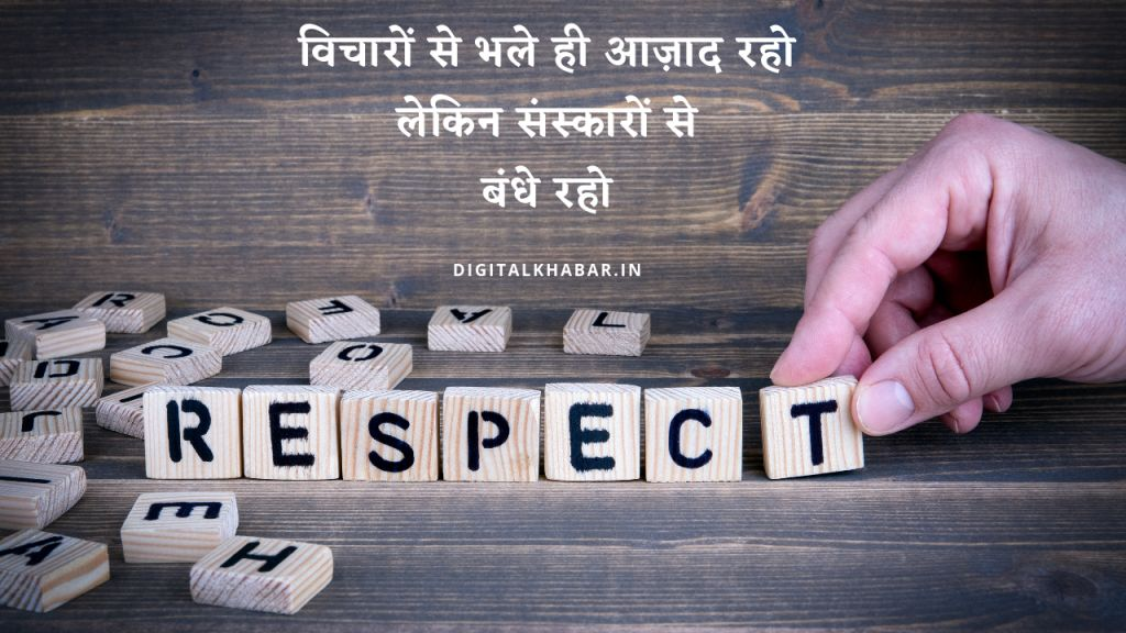 quotes-in-hindi-about-life-24