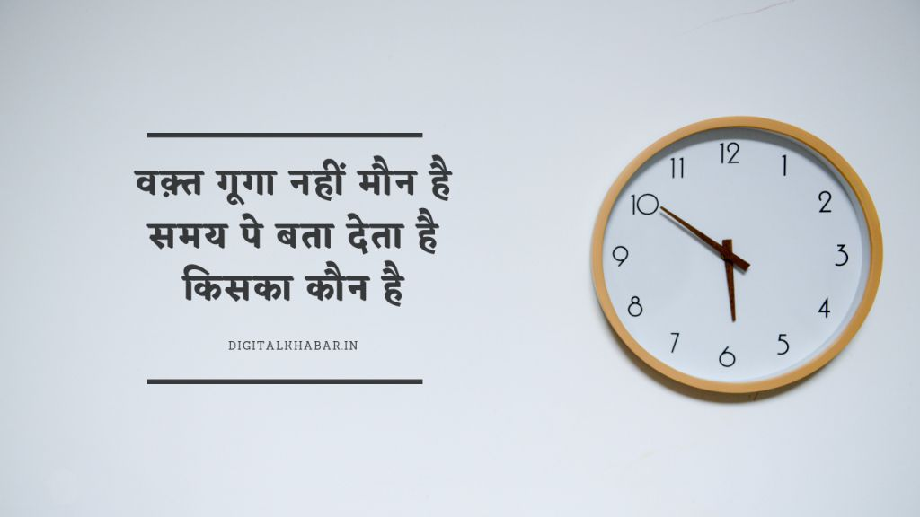 quotes-in-hindi-about-life-25