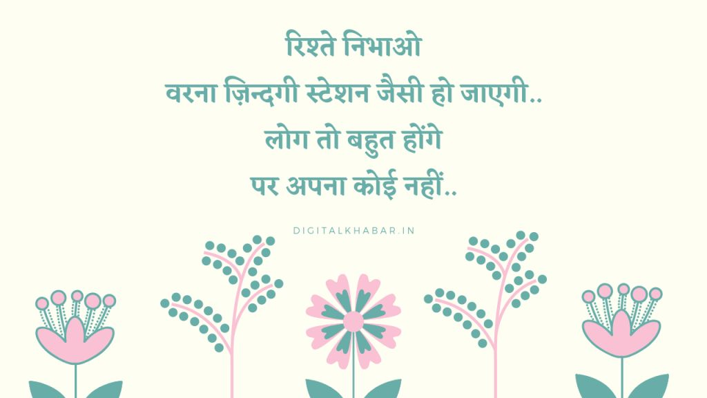 quotes-in-hindi-about-life-27