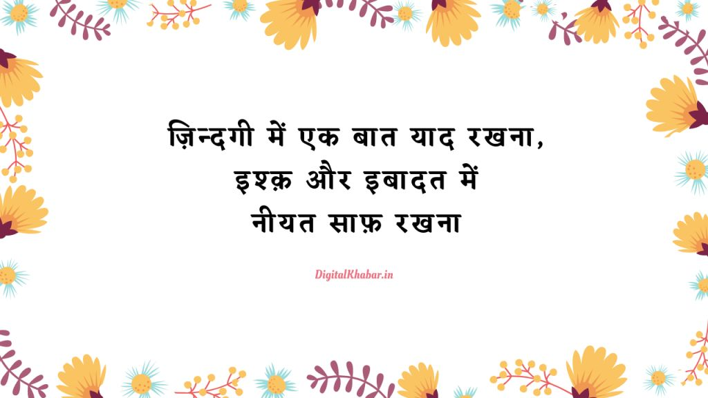 quotes-in-hindi-about-life-29