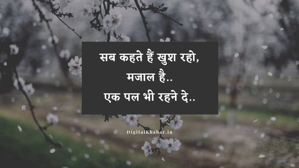 quotes-in-hindi-about-life-30