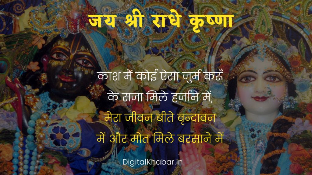 Radhe Radhe quotes