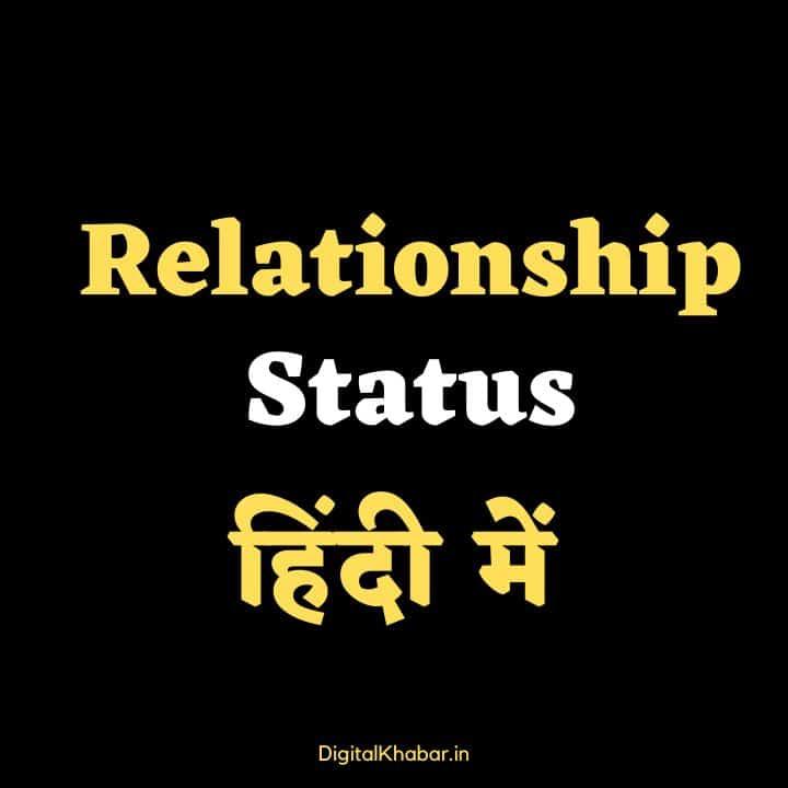 Status on Relationship