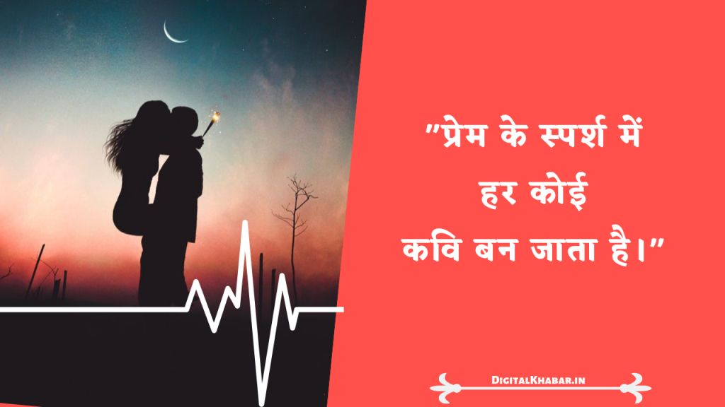 Hindi Romantic status