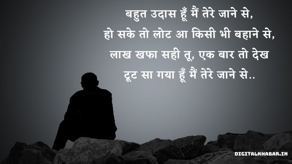 sad-love-quotes-in-hindi-13