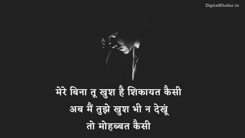 sad-love-quotes-in-hindi-15