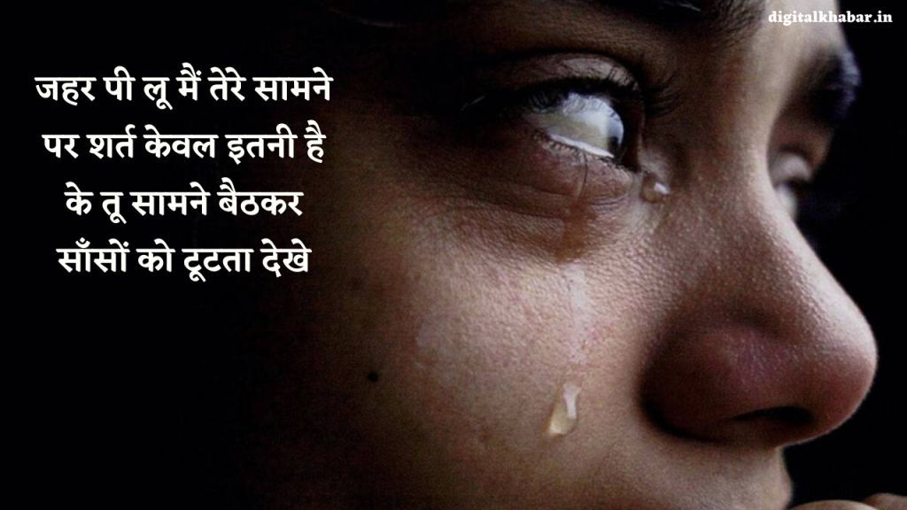 sad-love-quotes-in-hindi-16