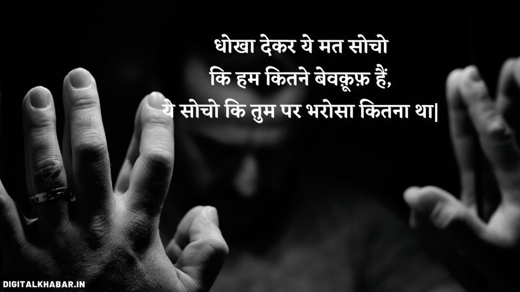 sad-love-quotes-in-hindi-22