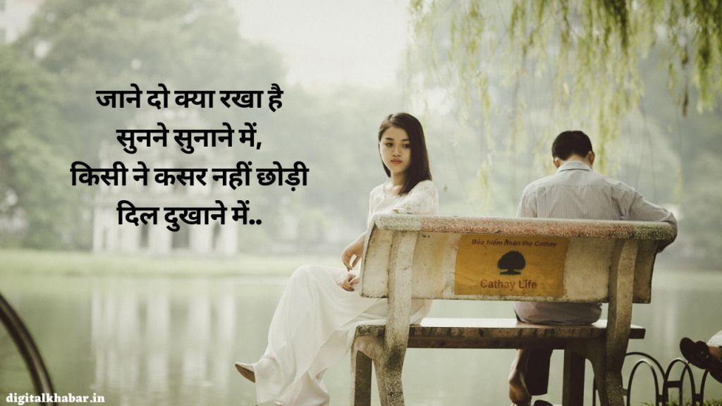 sad-love-quotes-in-hindi-23