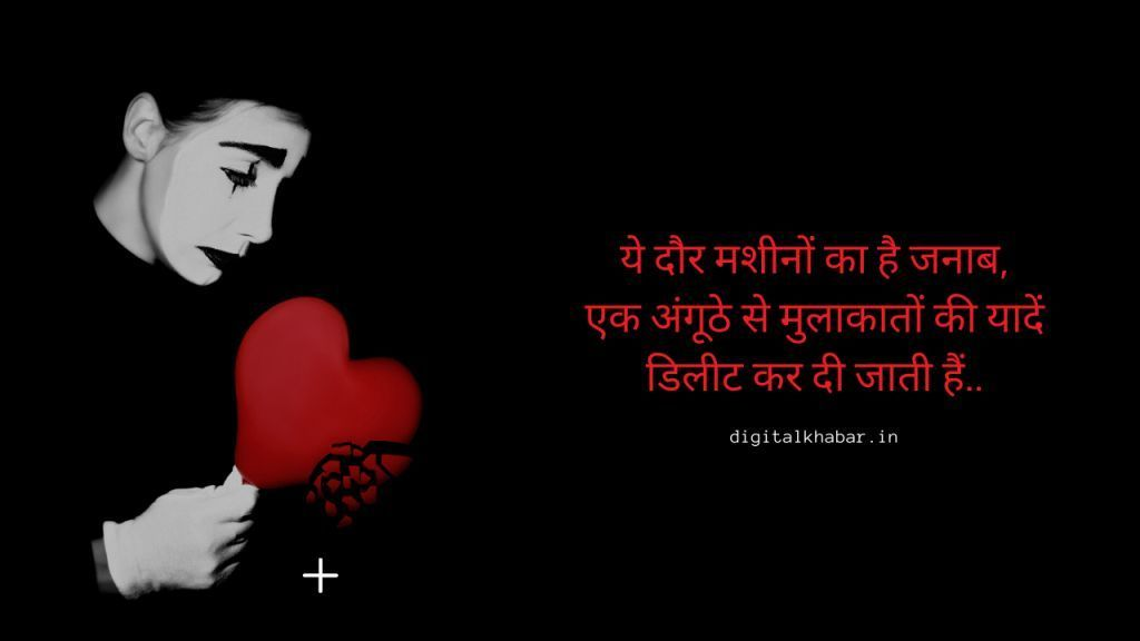 sad-love-quotes-in-hindi-8