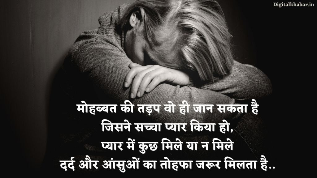 sad-love-quotes-in-hindi-18