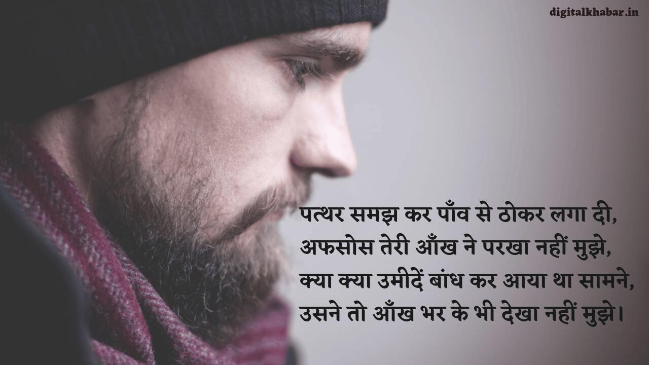 sad_shayari_in_hindi_image_30