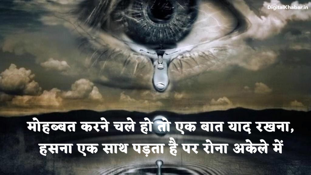 sad_love_quotes_in_hindi_3