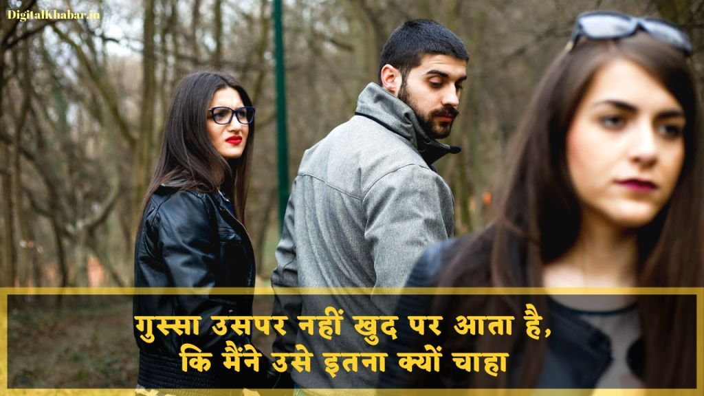 sad_love_quotes_in_hindi_4