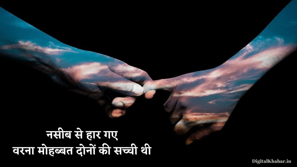 sad_love_quotes_in_hindi_5