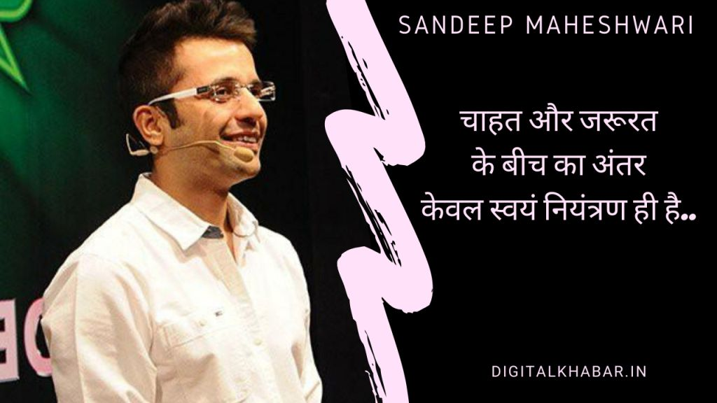 sandeep-maheshwari-motivational-4147
