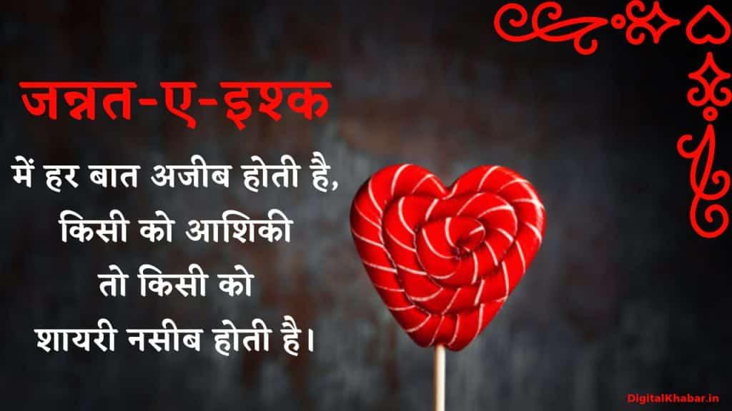 Love+Shayari+In+Hindi+5
