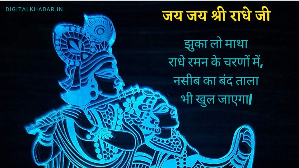 shree krishna quotes