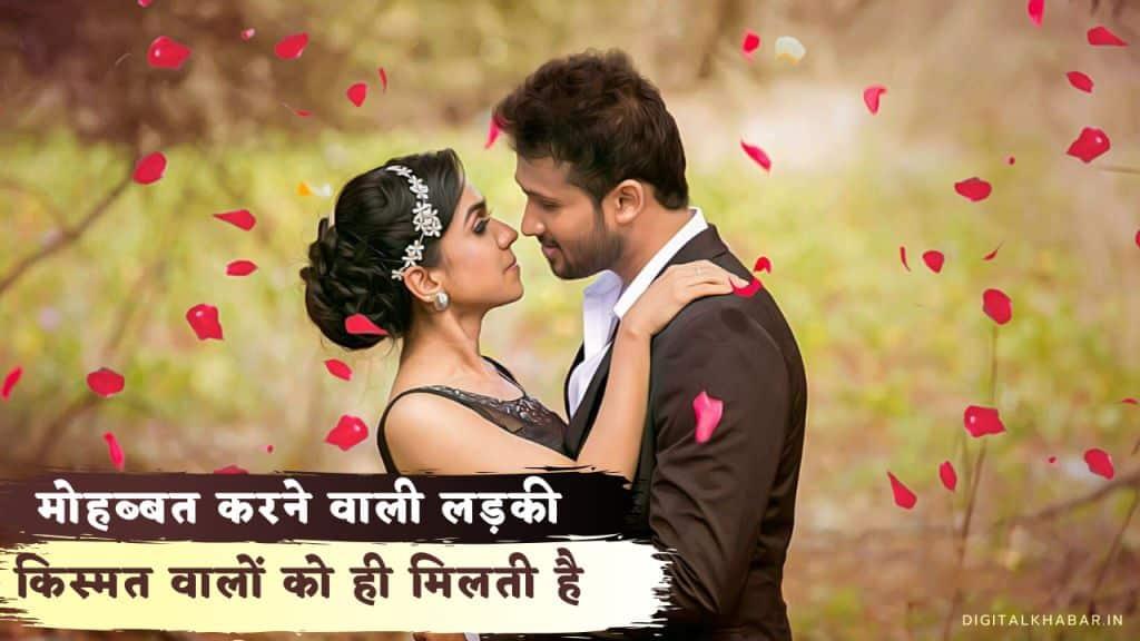status_on_lovers_in_hindi_2