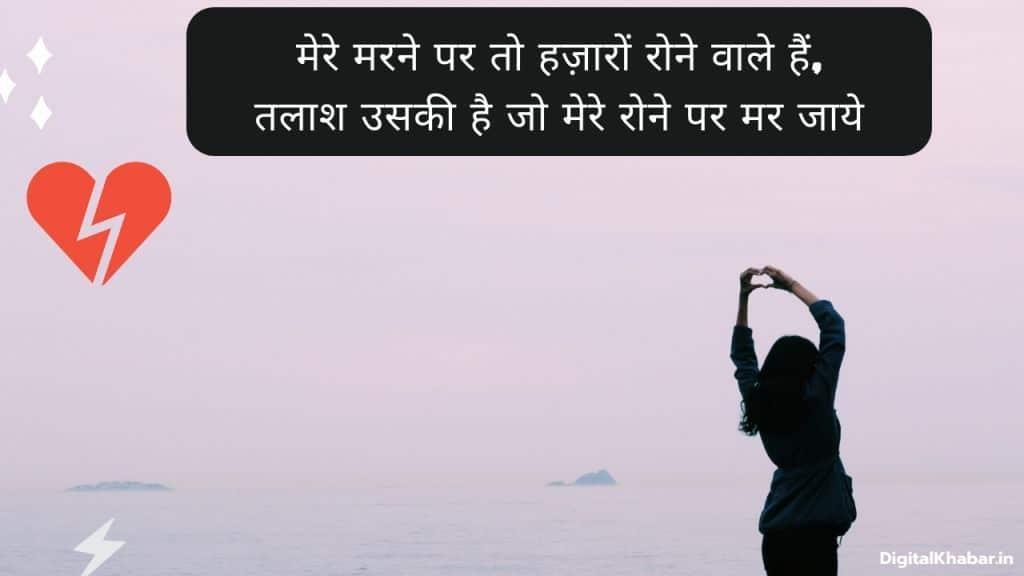 status_on_lovers_in_hindi_4